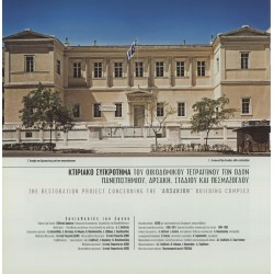 "The Restoration Project Concerning the ""Arsakion"" Building Complex"