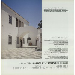 Restoration of the Mansion-House owned by Pavlos Kountouriotis, on the island of Hydra