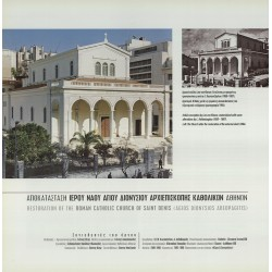 Restoration of the Roman Catholic Church of Saint Denis (Agios Dionysios Areopagitis)