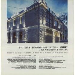 "Restoration and Reuse of the ""Athenais"", an old Factory, as a cultural and entertainment centre"