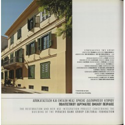 The Restoration and New Use Integration Project Concerning the Building of the Piraeus Bank Group Cultural Foundation