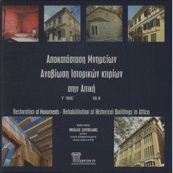 Restoration of Monuments-Rehabilitation of Historical Buildings in Attica-Vol III: N.Charkiolakis, Director for Restoration of 19th century & Contemporary Monuments,Ministry of Culture