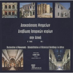 Restoration of Monuments-Rehabilitation of Historical Buildings in Attica-Vol I:Yannis Kizis, Architect,Prof. N.T.U.A.