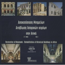 Restoration of Monuments-Rehabilitation of Historical Buildings in Attica-Vol II:Yannis Kizis, Architect, Prof. N.T.U.A.