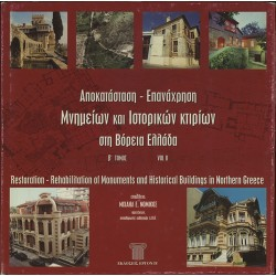 Restoration-Rehabilitation of Monuments and Historical Buildings in Northern Greece-Vol II: Mihalis E. Nomikos, Architect, Prof. A.U.TH.
