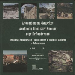 Restoration of Monuments-Rehabilitation of Historical Buildings in Peloponnesus-Vol I : N.Charkiolakis, Director for Restoration of 19th century & Contemporary Monuments,Ministry of Culture