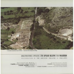 Restoration of the Ancient Theatre of Philippi