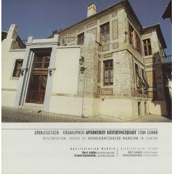 Restoration-Reuse of Kougioumtzoglou mansion in Xanthi