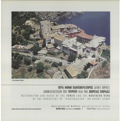 Restoration and Reuse of the Tower and the Northern Wing of the monastery of Pantokrator on Mount Athos