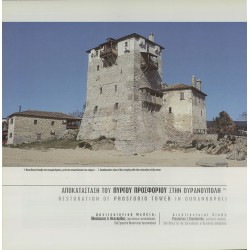Restoration of Prosforio Tower in Ouranoupoli