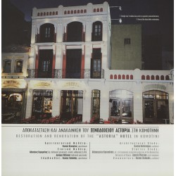 "Restoration and Renovation of the ""Astoria"" Hotel in Komotini"