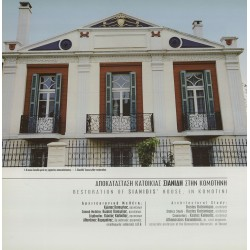 Restoration of Sianidis' House, in Komotini