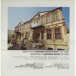 Restoration of Kougioumtzoglou Mansions in Xanthi, Reuse as the Folklore Museum of the Town