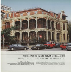 "Restoration of ""villa Modiano"" in Thessaloniki"
