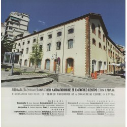 Restoration and Reuse of Tobacco Warehouse as a Commercial Centre in Cavala