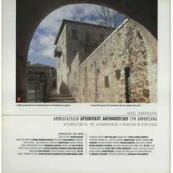 Restoration of Antonopoulos's Mansion in Dimitsana
