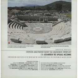Consolidation-Anastylosis of the Odeion and the Eastern Propylon at the Asklipieion of Ancient Messene